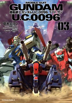 機動戦士ガンダム U.C.0096 ラスト・サン(3)-電子書籍