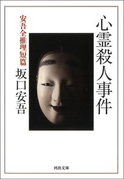 心霊殺人事件 安吾全推理短篇-電子書籍