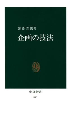 企画の技法-電子書籍