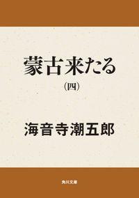 蒙古来たる (四)