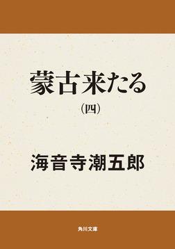 蒙古来たる (四)-電子書籍