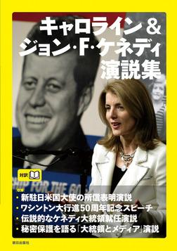 キャロライン&ジョン・F・ケネディ 演説集-電子書籍