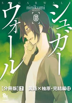 シュガーウォール【分冊版】(3)黄路×柚原・完結編(12)-電子書籍