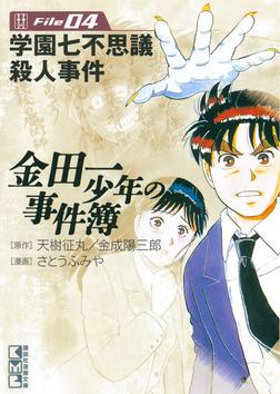 金田一少年の事件簿 File(4)-電子書籍