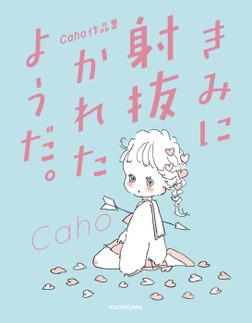 Caho作品集 きみに射抜かれたようだ。【電子特典付】-電子書籍