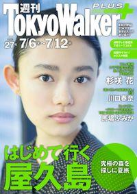 週刊 東京ウォーカー+ 2017年No.27 (7月5日発行)