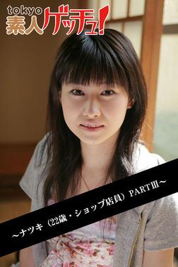 tokyo素人ゲッチュ!~ナツキ(22歳・ショップ店員)PARTIII~-電子書籍
