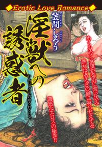 Erotic Love Romance 淫獣への誘惑者