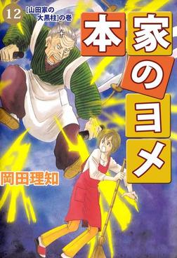 本家のヨメ(12)-電子書籍
