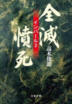 全滅・憤死 インパール3-電子書籍