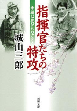 指揮官たちの特攻―幸福は花びらのごとく―-電子書籍