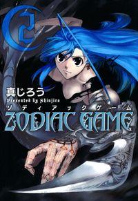 ゾディアックゲーム 2巻