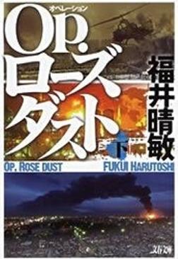 Op.ローズダスト(下)-電子書籍