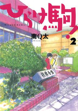 ひらけ駒! 2巻-電子書籍