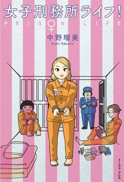 女子刑務所ライフ!-電子書籍
