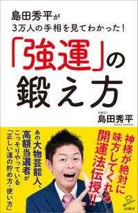 島田秀平が3万人の手相を見てわかった!「強運」の鍛え方