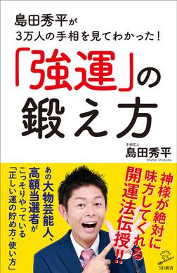 島田秀平が3万人の手相を見てわかった!「強運」の鍛え方-電子書籍