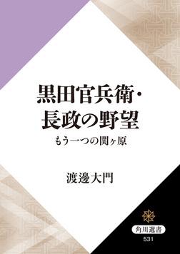 黒田官兵衛・長政の野望 もう一つの関ヶ原-電子書籍