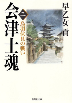 会津士魂 三 鳥羽伏見の戦い-電子書籍