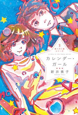 星へ行く船3 カレンダー・ガール-電子書籍