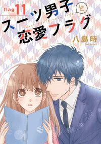 スーツ男子と恋愛フラグ[1話売り] story11