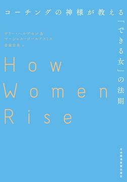 コーチングの神様が教える「できる女」の法則-電子書籍