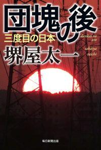 団塊の後(毎日新聞出版) 三度目の日本