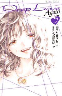 Deep Love Again(3)