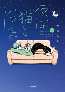 夜は猫といっしょ 1-電子書籍