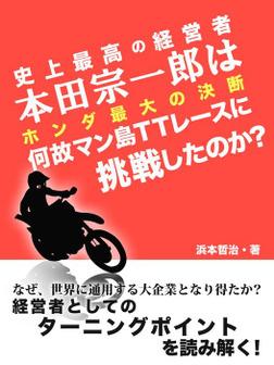 史上最高の経営者 本田宗一郎は何故マン島TTレースに挑戦したのか? ホンダ最大の決断-電子書籍