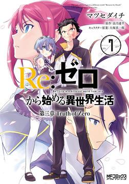 Re:ゼロから始める異世界生活 第三章 Truth of Zero 7-電子書籍
