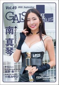 GALS PARADISE plus Vol.49 2019 September