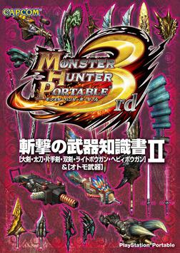 モンスターハンターポータブル 3rd 斬撃の武器知識書II-電子書籍