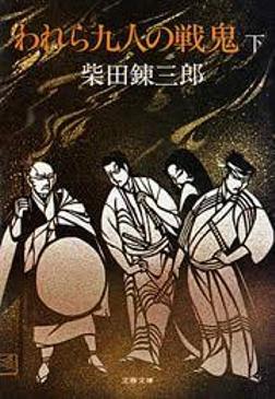 われら九人の戦鬼(下)-電子書籍