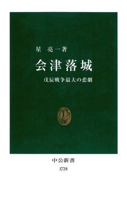 会津落城 戊辰戦争最大の悲劇-電子書籍