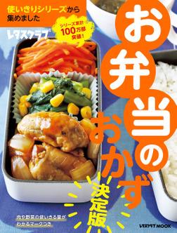 使いきりシリーズから集めました お弁当のおかず-電子書籍