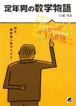 定年男の数学物語-電子書籍