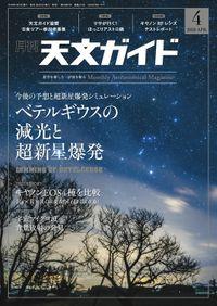 天文ガイド2020年4月号