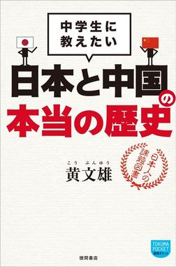 中学生に教えたい 日本と中国の本当の歴史-電子書籍