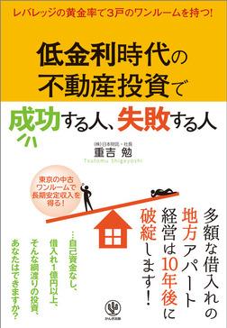 低金利時代の不動産投資で成功する人、失敗する人-電子書籍