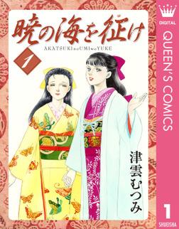 暁の海を征け 1-電子書籍