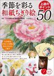 季節を彩る 和紙ちぎり絵 上達のポイント50