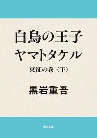 白鳥の王子 ヤマトタケル 東征の巻(下)