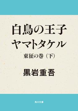 白鳥の王子 ヤマトタケル 東征の巻(下)-電子書籍