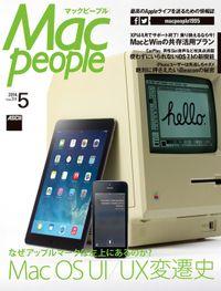 MacPeople 2014年5月号