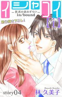 Love Silky イシャコイ【i】 -医者の恋わずらい in/bound- story04