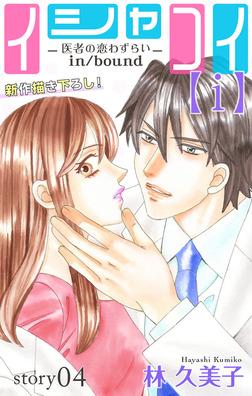 Love Silky イシャコイ【i】 -医者の恋わずらい in/bound- story04-電子書籍