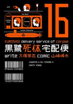 黒鷺死体宅配便(16)-電子書籍