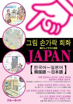 指さしイラスト会話JAPAN【韓国語~日本語】-電子書籍