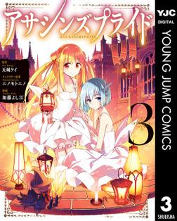 アサシンズプライド 3-電子書籍